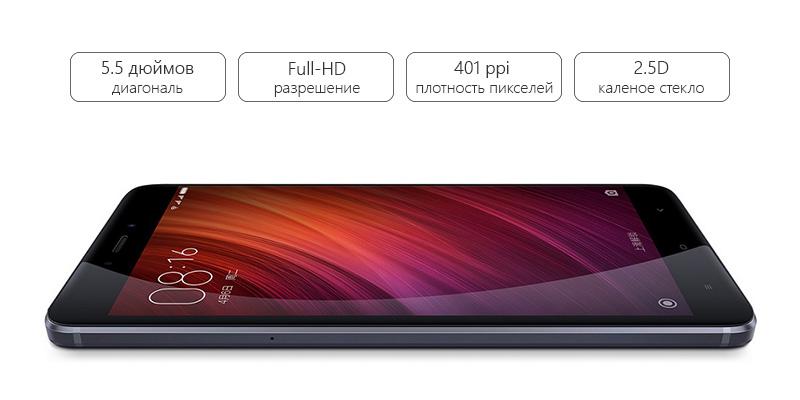 Смартфон Xiaomi Redmi Note 4 цена в кредит купить телефон